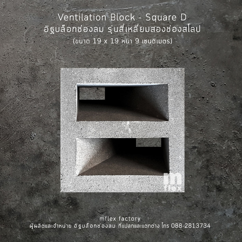 2009_Square D