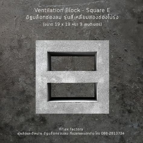 2009_Square E