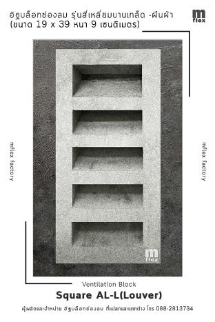 2020_-square-al-l-louver-00