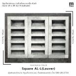 2020_-square-al-l-louver-00e0b980e0b8a3e0b8b5e0b8a2e0b887e0b8abe0b8a5e0b8b1e0b887e0b980e0b895e0b987e0b8a1
